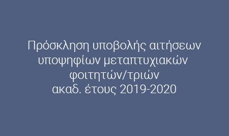 Πρόσκληση Υποβολής Αιτήσεων Υποψηφίων Μεταπτυχιακών Φοιτητών/τριών για το ΠΜΣ «Ειδική Αγωγή-Special Education» ακαδ. έτους 2019-2020