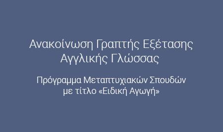 Ανακοίνωση Γραπτής Εξέτασης Αγγλικής Γλώσσας για τους Υποψηφίους του ΠΜΣ «Ειδική Αγωγή-Special Education»