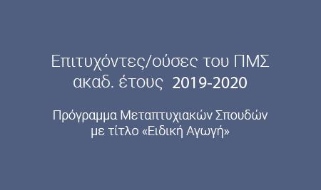 Επιτυχόντες/ούσες του ΠΜΣ «Ειδική Αγωγή-Special Education» ακαδ. έτους 2019-2020