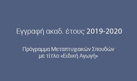 Ανακοίνωση για την εγγραφή ακαδ. έτους 2019-2020