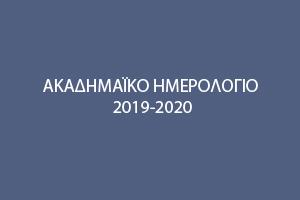 ΑΚΑΔΗΜΑΪΚΟ ΗΜΕΡΟΛΟΓΙΟ 2019-2020