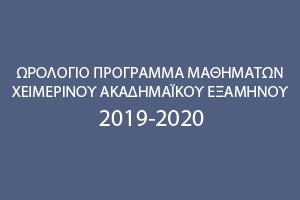 ΩΡΟΛΟΓΙΟ ΠΡΟΓΡΑΜΜΑ ΜΑΘΗΜΑΤΩΝ ΧΕΙΜΕΡΙΝΟΥ ΑΚΑΔΗΜΑΪΚΟΥ ΕΞΑΜΗΝΟΥ 2019-2020