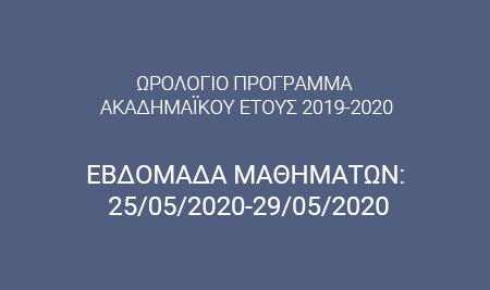 ΩΡΟΛΟΓΙΟ ΠΡΟΓΡΑΜΜΑ ΜΑΘΗΜΑΤΩΝ ΕΑΡΙΝΟΥ ΑΚΑΔΗΜΑΪΚΟΥ ΕΞΑΜΗΝΟΥ 2019-2020, ΕΒΔΟΜΑΔΑ ΜΑΘΗΜΑΤΩΝ: 25/05/2020-29/05/2020