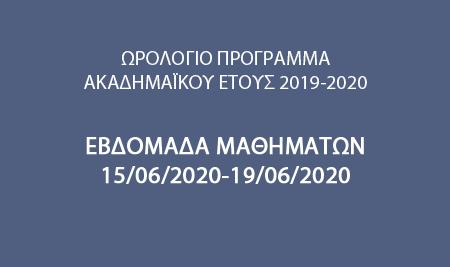 ΩΡΟΛΟΓΙΟ ΠΡΟΓΡΑΜΜΑ ΜΑΘΗΜΑΤΩΝ ΕΑΡΙΝΟΥ ΑΚΑΔΗΜΑΪΚΟΥ ΕΞΑΜΗΝΟΥ 2019-2020, ΕΒΔΟΜΑΔΑ ΜΑΘΗΜΑΤΩΝ:  15/06/2020-19/06/2020