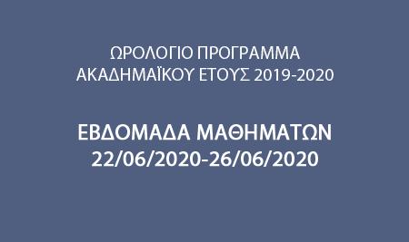 ΩΡΟΛΟΓΙΟ ΠΡΟΓΡΑΜΜΑ ΜΑΘΗΜΑΤΩΝ ΕΑΡΙΝΟΥ ΑΚΑΔΗΜΑΪΚΟΥ ΕΞΑΜΗΝΟΥ 2019-2020, ΕΒΔΟΜΑΔΑ ΜΑΘΗΜΑΤΩΝ:  22/06/2020-26/06/2020