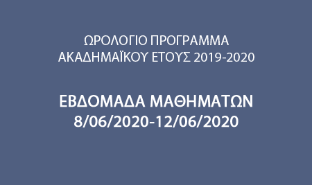 ΩΡΟΛΟΓΙΟ ΠΡΟΓΡΑΜΜΑ ΜΑΘΗΜΑΤΩΝ ΕΑΡΙΝΟΥ ΑΚΑΔΗΜΑΪΚΟΥ ΕΞΑΜΗΝΟΥ 2019-2020, ΕΒΔΟΜΑΔΑ ΜΑΘΗΜΑΤΩΝ:  8/06/2020-12/06/2020