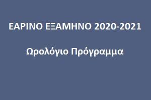 ΩΡΟΛΟΓΙΟ ΠΡΟΓΡΑΜΜΑ ΜΑΘΗΜΑΤΩΝ ΕΑΡΙΝΟΥ ΑΚΑΔΗΜΑΪΚΟΥ ΕΞΑΜΗΝΟΥ 2020-2021