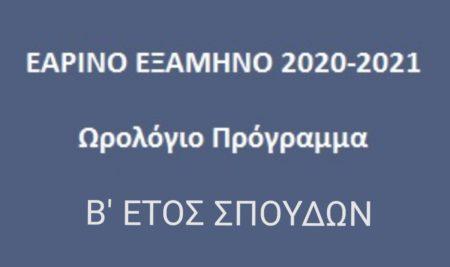 ΩΡΟΛΟΓΙΟ ΠΡΟΓΡΑΜΜΑ ΜΑΘΗΜΑΤΩΝ ΕΑΡΙΝΟΥ ΑΚΑΔΗΜΑΪΚΟΥ ΕΞΑΜΗΝΟΥ 2020-2021 Β' ΕΤΟΣ ΣΠΟΥΔΩΝ