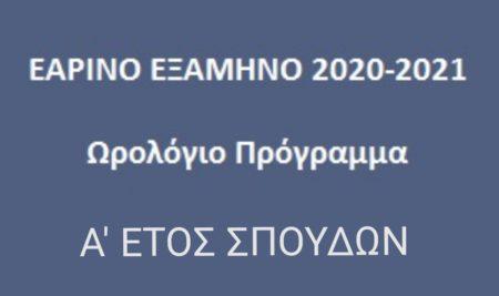 ΩΡΟΛΟΓΙΟ ΠΡΟΓΡΑΜΜΑ ΜΑΘΗΜΑΤΩΝ ΕΑΡΙΝΟΥ ΑΚΑΔΗΜΑΪΚΟΥ ΕΞΑΜΗΝΟΥ 2020-2021 Α' ΕΤΟΣ ΣΠΟΥΔΩΝ
