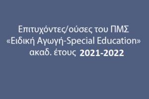 news-pmseidikiagogi2021-2022