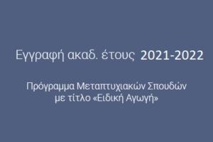 pmseidikiagog-eggrafi-etos-2021-2022