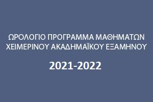 ΩΡΟΛΟΓΙΟ ΠΡΟΓΡΑΜΜΑ ΜΑΘΗΜΑΤΩΝ ΧΕΙΜΕΡΙΝΟΥ ΑΚΑΔΗΜΑΪΚΟΥ ΕΞΑΜΗΝΟΥ 2021-2022